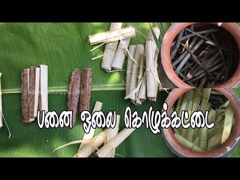 பனை ஓலை கொழுக்கட்டை | Village food Panai Olai Kozhukattai |  Palm Leaf Kozhukattai