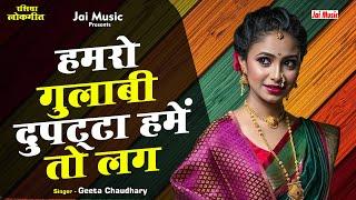 Song Lok Geet (Live) - Hamro gulabi dupatta HD, Singer - Geeta Chaudhary