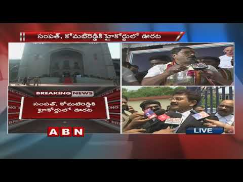 High Court Canceled Komatireddy & Sampath Suspension
