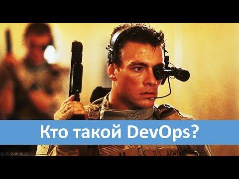 Кто такой DevOps?