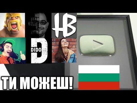 МОТИВАЦИЯ ЗА ЮТУБЪРИ BULGARIA #1