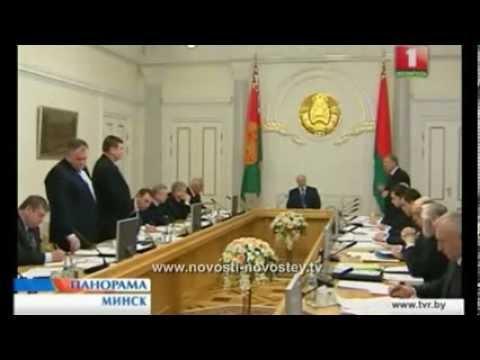 A . Лукашенко  Как нужно разносить правительство