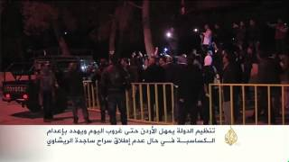 تنظيم الدولة يمهل الأردن ساعات