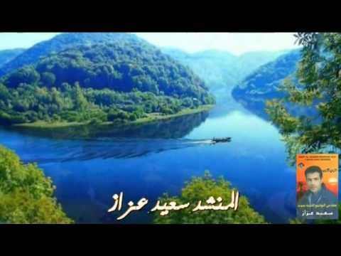 تواشيح دينية و صوفية -  سعيد عزاز thumbnail