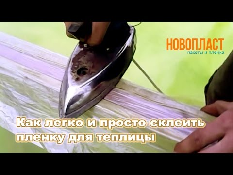 Как склеить пленку для теплицы своими руками