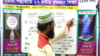 Learn Quran in 27 Hour 21th Class