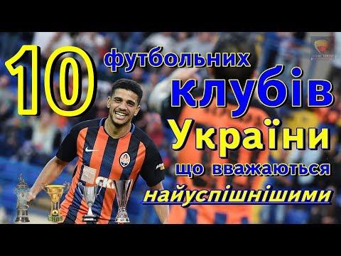 10 найкращих футбольних клубів України | 10-ка найуспішніших українських футбольних клубів