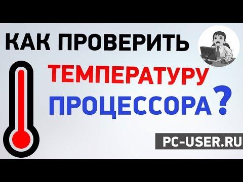 Видео как проверить температуру ноутбука