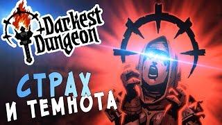Прохождение Darkest Dungeon - 1 - СТРАХ И ТЕМНОТА