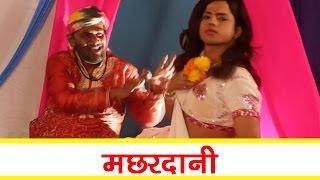 HD लगा के मच्छर दानी - Laga Ke Machar Dani | Bhojpuri Hot Sexy Dance | भोजपुरी सेक्सी लोकगीत