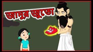 জাদুর জুতো | Bangla Cartoon | Moral Stories For Kids | Maha Cartoon TV XD Bangla
