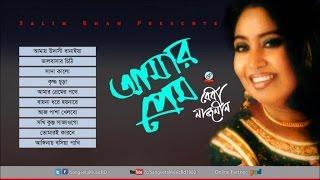 Download Baby Naznin - Amar Prem 3Gp Mp4