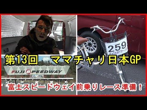 #明日の天気  1/23/韓国 最新 ニュース 2020年1月23日/第13回 スーパーママチャリ日本GP前日!/世…他