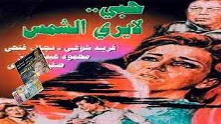 فيلم حب  لا يرى الشمس   Hob La Yara El Shams Movie