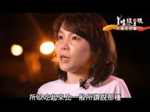 台綜-美味縱貫現-EP 033 來萬里呷蟹!