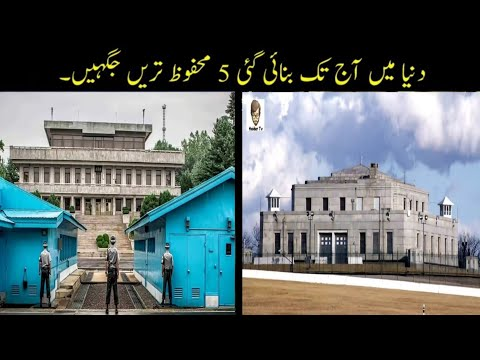 5 Most Highly Protected Places On Earth Urdu | Most Secure Places In the World | Haider Tv