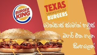 Burger King - Texas Smokehouse Burger - Sinhala Review