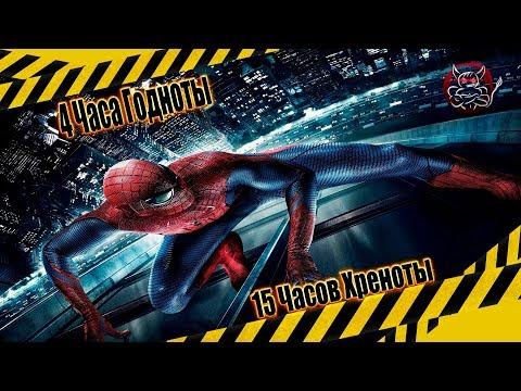 Marvel's Spider-Man PS4 : 4 Часа Годноты - 15 Часов Хреноты [Обзор]