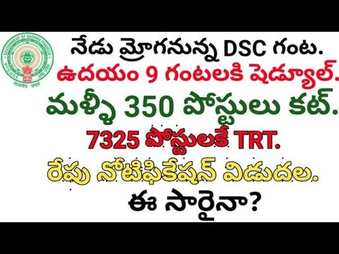 నేడు మ్రోగనున్న గంట || ap dsc latest news today || ap dsc breaking news today || dsc updates