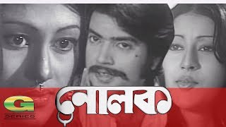 Nolok | Full Movie || ft Minna Khan | Forhad | Old Bangla Cinema