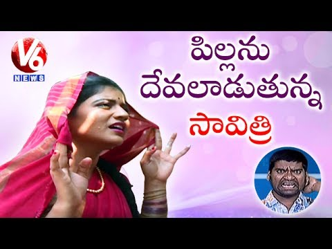 Savitri Searching For Bride | Funny Conversation With Sathi | Weekend Teenmaar Special | V6 News