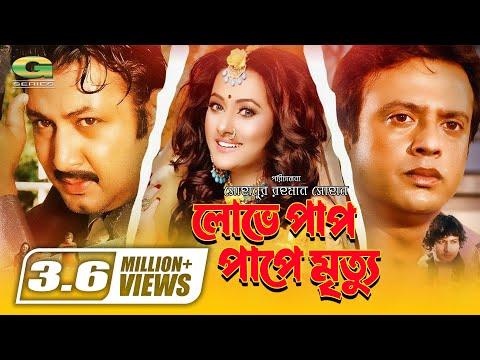 Lobhey Paap Pape  Mrittu | Full Movie | Reaz | Purnima | Amin Khan |G Series