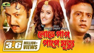 Lobhey Paap Pape  Mrittu | Full Movie | Reaz | Purnima | Amin Khan |G Series