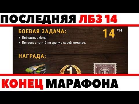 ВЫПОЛНЯЕМ ПОСЛЕДНЮЮ ЛБЗ МАРАФОНА, ВЫПОЛНЮ 14 ЛБЗ VK 168.01 World of Tanks