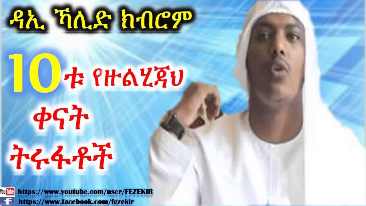 10ቱ Ye Zulhijjah Qenat Trufatoch  - Da'i Kalid Kibrom