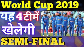 World Cup 2019 - These 4 Team Will Qualify For The Semifinal || 3 Team Confirm For Qualify WC 2019