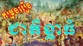 Traditional Khmer Legend Collection, កម្រងរឿងព្រេងនិទានខ្មែរ បែបអប់រំ.comnap khmer.comnap Music