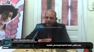 مصر العربية | زهدى الشامى: القائمة الانتخابية الموحدة تلغي المنافسة