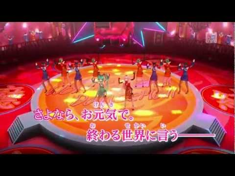 [Project DIVA f] World End Dancehall (off vocal)