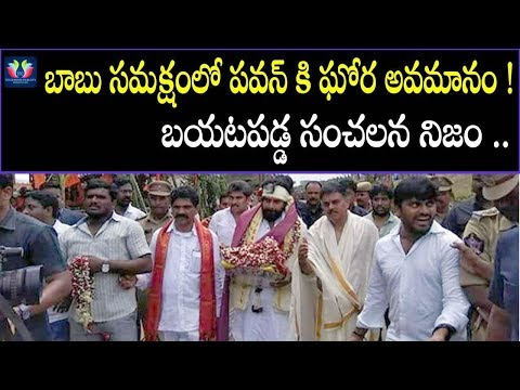 Pawan Kalyan Faces Bad Experience In Presence Of Chandrababu Naidu | Andhra Pradesh | TFC News