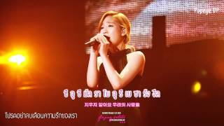 [Karaoke/Thai Sub] I love you - Taeyeon SNSD (김태연)