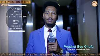 Prophet Eyu Chufa - Good News - AmlekoTube.com