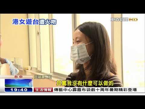 [東森新聞HD]港女周穎珊47%燒傷 狀況穩定想吃鹽酥雞