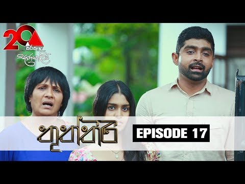 Thuththiri Sirasa TV 04th July 2018 Ep 17 HD