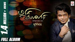 Tumi Aamari   Durnibar   Rabindrasangeet   New Album
