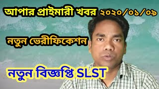 Upper Primary News update | New Verification | New SLST Notification | WBSSC