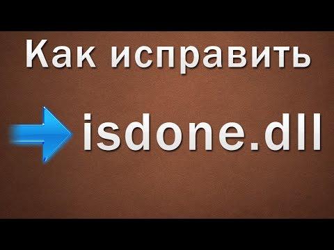 Установка isdone. dll - Скачать Dll