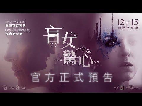 【盲女驚心】台灣官方預告 12.15(五)│金獎提名導演愛情驚悚力作!