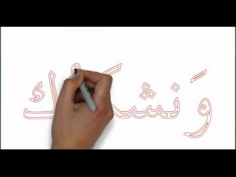 Memorize Dua E Qunoot Part One video