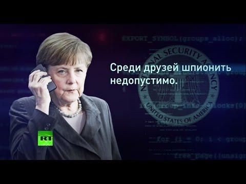 Разоблачения Сноудена ставят под угрозу политическую карьеру Меркель