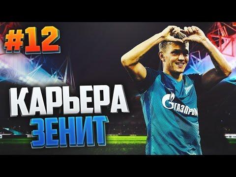 FIFA 17 Карьера за Зенит #12 - ШАНСЫ НА ВЫХОД В ПЛЕЙ-ОФФ