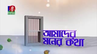 Amader Moner Kotha | Cyber crime 3 | Planning & Presentation: Shamim Shahed | Ep-56