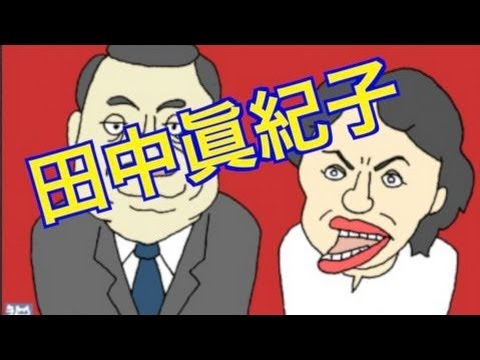 田中眞紀子 / Japanese Female Politician Makiko Tanaka
