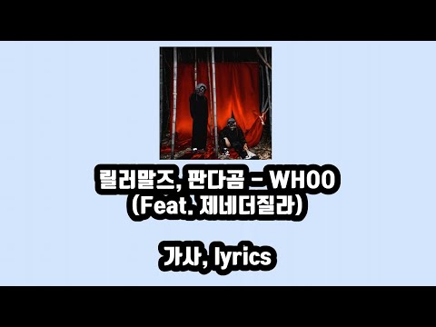 릴러말즈, Panda Gomm - WHOO (Feat. ZENE THE ZILLA) [가사, lyrics]