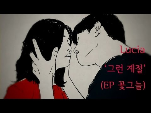 MV Lucia(심규선) - 그런 계절