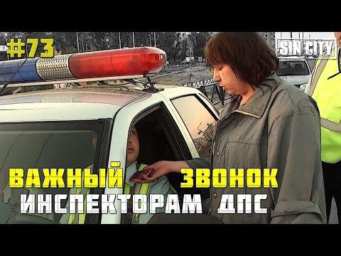 Город Грехов 73 - Важный звонок инспекторам ДПС